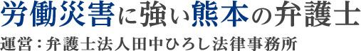 労働災害に強い熊本の弁護士 運営:弁護士法人田中ひろし法律事務所
